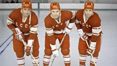 Члены сборной СССР по хоккею с шайбой (слева направо): Борис Михайлов, Владимир Петров и Валерий Харламов