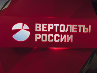 Логотип холдинга Вертолеты России. Архивное фото