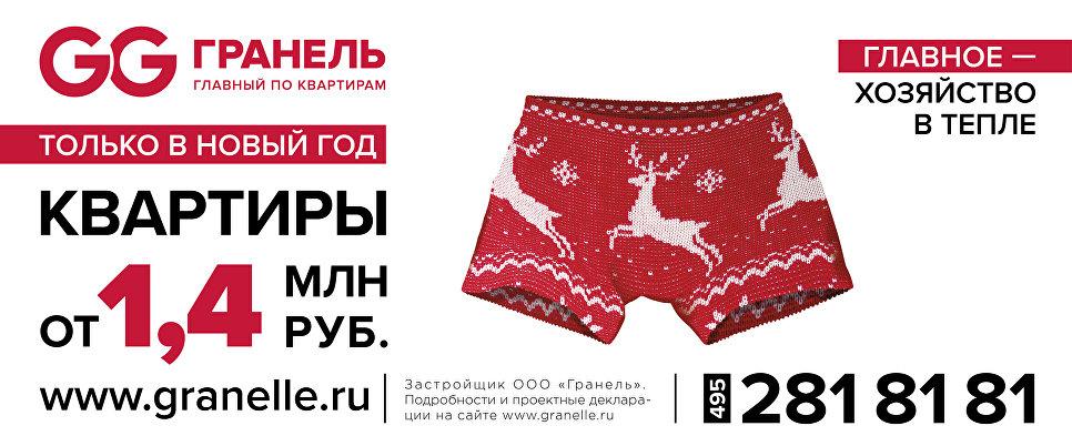 Провокационный баннер ГК Гранель