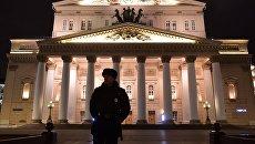 Сотрудник полиции у здания Большого театра в Москве. 5 ноября 2017