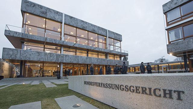 Здание Конституционного суда Германии в Карлсруэ