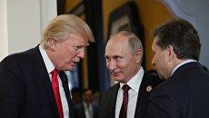 Президент РФ Владимир Путин и президент США Дональд Трамп (слева) в перерыве рабочего заседания лидеров экономик форума Азиатско-Тихоокеанского экономического сотрудничества (АТЭС). Архивное фото