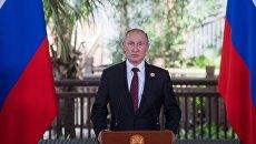 Президент РФ Владимир Путин во время пресс-подхода на форуме Азиатско-Тихоокеанского экономического сотрудничества. 11 ноября 2017