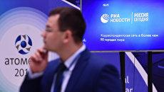 Посетитель на IX Международном форуме Атомекс в Москве. 14 ноября 2017