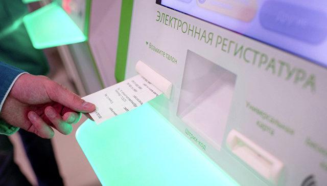 Автомат электронной записи к врачам в новой поликлинике на северо-востоке Москвы. Архивное фото