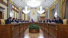 Заседание правительства РФ. 16 ноября 2017