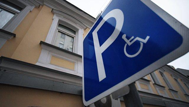 Знак парковочного места для инвалидов в Москве. Архивное фото