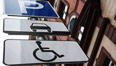 Информационно-указательный знак Парковка и знаки дополнительной информации Способ постановки транспортного средства на стоянку и Инвалиды в Москве