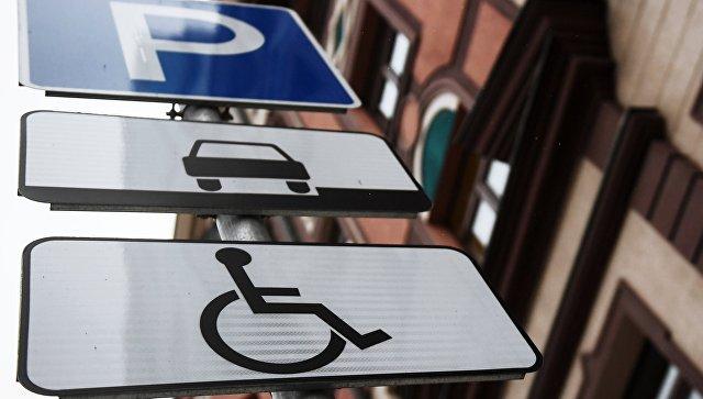 Москвичи смогут сообщать онарушениях правил парковки