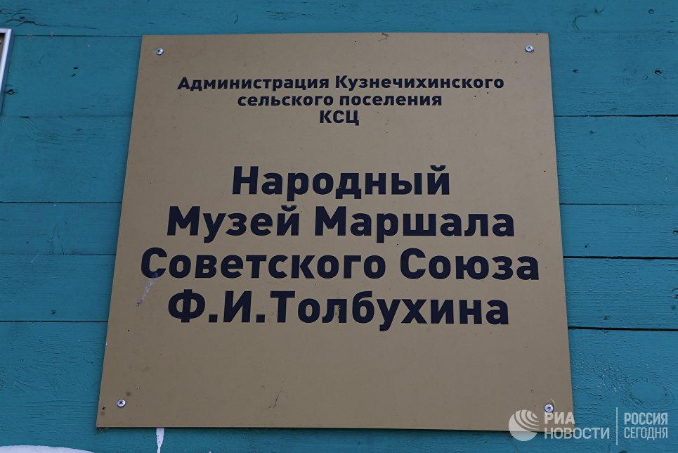 Табличка на здании Народного музея маршала Советского Союза Ф.И. Толбухина.