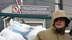 Заблокированный вход у здания телеканала NewsOne в Киеве. 4 декабря 2017