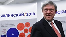 Председатель Федерального политического комитета партии Яблоко Григорий Явлинский после пресс-конференции в Москве. 5 декабря 2017