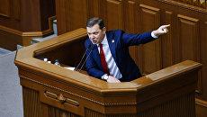 Лидер фракции Радикальной партии Олег Ляшко выступает на заседании Верховной рады Украины в Киеве. Архивное фото