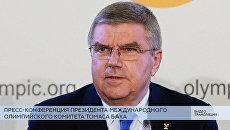 LIVE: Пресс-конференция президента МОК Томаса Баха в Лозанне
