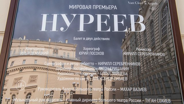 Афиша балета Нуреев. Архивное фото