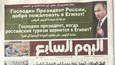 Газета Аль-Йоум ас-Сабиа с заголовками на русском языке. 11 декабря 2017