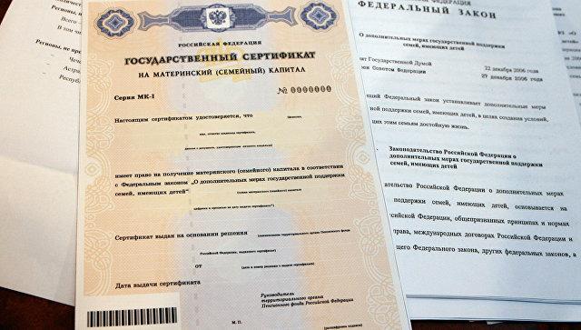 Комитет Госдумы поддержал идею продления программы материнского капитала до 2021-ого года