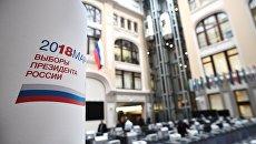 Логотип избирательной кампании президентских выборов 2018 года
