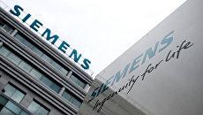 Вывеска на здании компании Siemens в Москве. Архивное фото