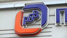 Вывеска одного из отделений Промсвязьбанка в Москве. архивное фото
