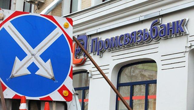 Вывеска на отделении Промсвязьбанка в Москве. 15 декабря 2017