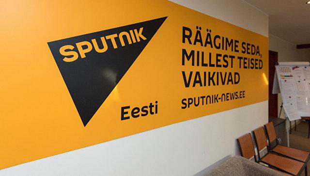 Пресс-центр Sputnik Эстония