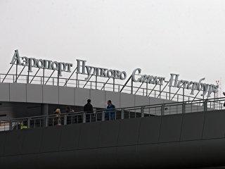 Терминал аэропорта Пулково в Санкт-Петербурге