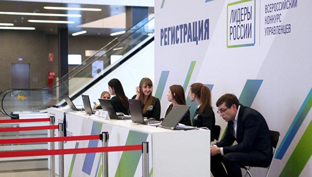 ВоВладивостоке стартовал полуфинал конкурса «Лидеры России»