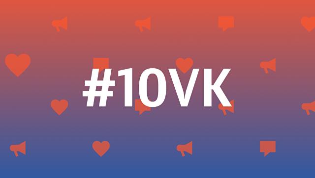 Спецпроект ВКонтакте и РИА Новости #10VK