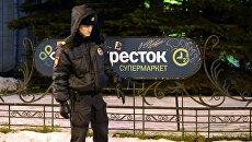 Сотрудник полиции у входа в магазин Перекресток в Санкт-Петербурге, где произошел взрыв. 27 декабря 2017