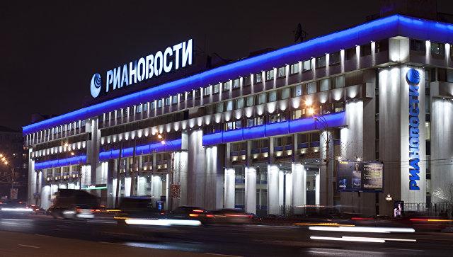 Здание агентства РИА Новости. Архивное фото