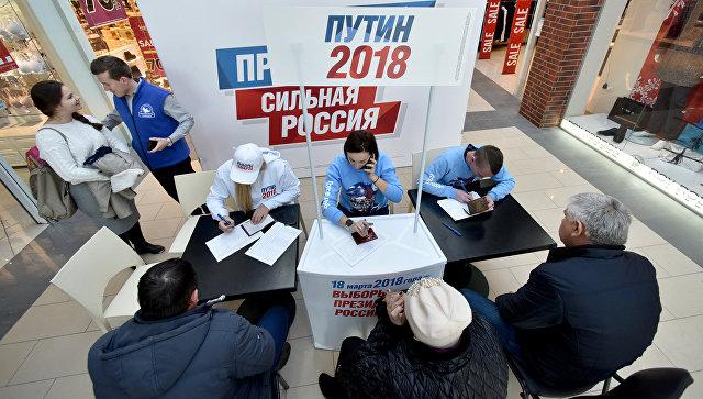 Пункт сбора подписей по выдвижению Владимира Путина на президентских выборах в 2018 году. архивное фото