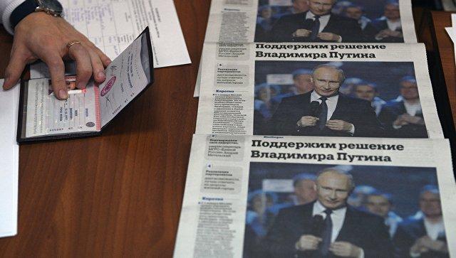 Сбор подписей в поддержку кандидата в президенты России Владимира Путина