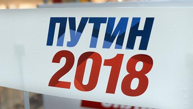Плакат на пункте сбора подписей по выдвижению Владимира Путина на президентских выборах в 2018 году. Архивное фото