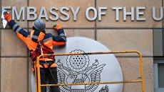 Рабочий у здания посольства США в Москве на Большом Девятинском переулке