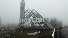 Въезд в город Донецк. Архивное фото