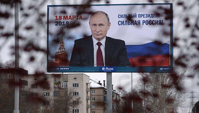 Предвыборный баннер в поддержку действующего президента РФ Владимира Путина