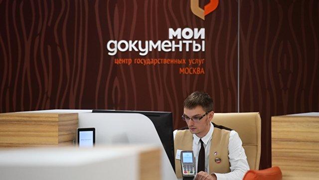 Сотрудник флагманского центра Мои документы на Пресненской набережной в Москве