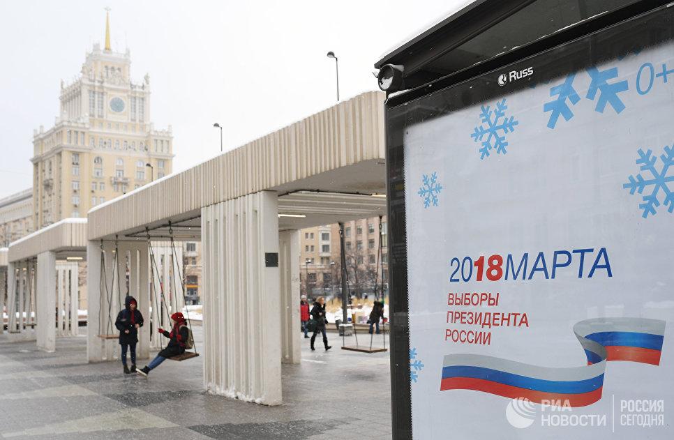 В Москве за выборами президента будут следить свыше 4,8 тысячи наблюдателей