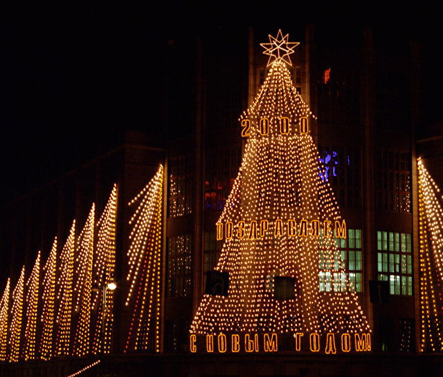 Новогодняя композиция на здании Центрального телеграфа в Москве