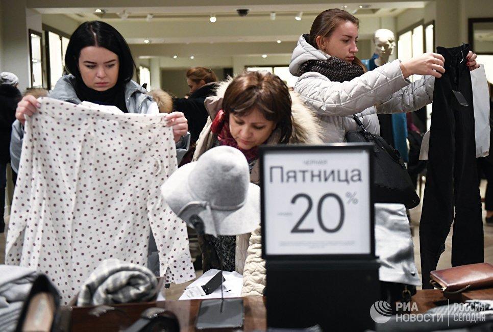 Акция Черная Пятница в Москве