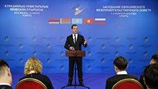Председатель правительства РФ Дмитрий Медведев во время пресс-конференции по итогам заседания Евразийского межправительственного совета с участием глав правительств стран-участниц ЕАЭС. 2 февраля 2018