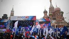 Участники митинга-концерта Россия в моем сердце! на Васильевском спуске в Москве. 3 февраля 2018