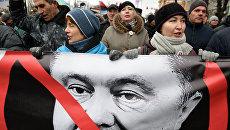 Сторонники лидера политической партии Рух нових сил Михаила Саакашвили во время митинга с требованием отставки президента Украины Петра Порошенко. 4 февраля 2018