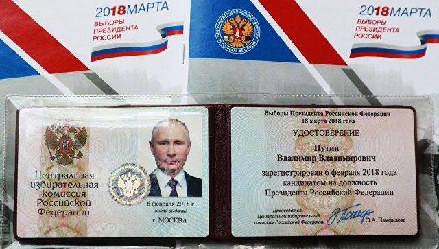 Удостоверение кандидата в президенты РФ Владимира Путина, выданное Центральной избирательной комиссией РФ. 6 февраля 2018