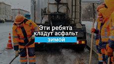 Можно или нет: горячие вопросы по зимнему ремонту дорог