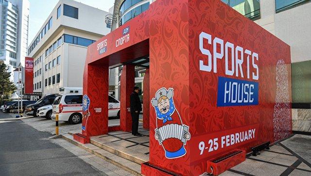 Главный вход российского Дома Спорта в Канныне. Архивное фото