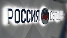 Логотип Россия сегодня. Архивное фото