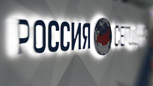 Логотип Россия сегодня на Российском инвестиционном форуме в Сочи