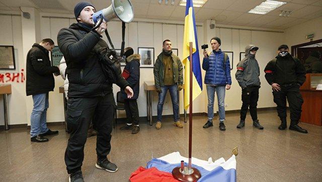 Активисты украинской националистической партии во время акции протеста в Российском центре науки и культуры в Киеве. 17 февраля 2018